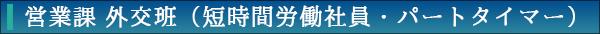 営業課・外交班(パート)