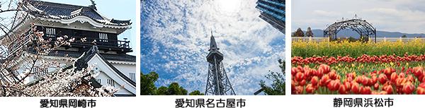 岡崎 名古屋 浜松 事業所
