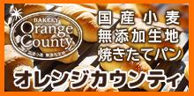 bakeryOrangeCounty